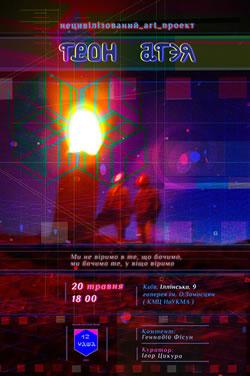20 травня - Нецивілізований арт-проект «Трон Атея», Галерея мистецтв ім. Олени Замостян (КМЦ НаУКМА), Київ