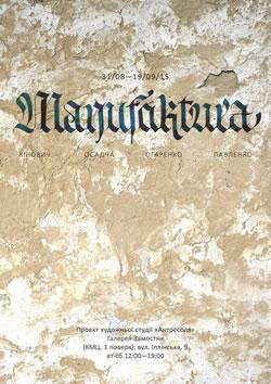 31 серпня о 18 год. «Антресоля» відкриває виставку «Мануфактура», присвячену 400-річчю НаУКМА