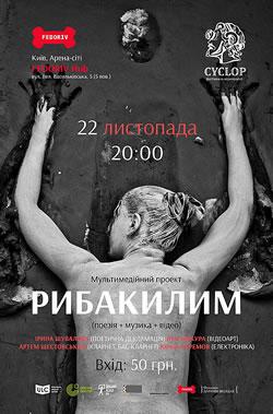 2015.11.22 || Мультимедійний проект «Рибакилим» (поезія + музика + відео), FEDORIV Hub, Київ