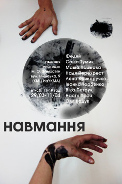 2016.03.29-04.11 || «Навмання» — новий проект могилянської художньої студії «Антресоля». Галерея мистецтв ім. Олени Замостян (КМЦ НаУКМА), Київ